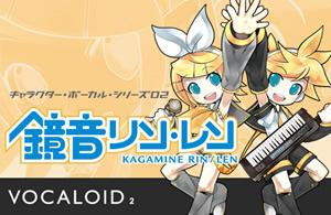 鏡音リン レンのボカロ(ボーカロイド・エディター2)ソフト