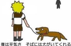 愛される犬