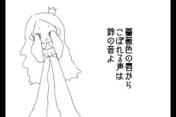 サカサマ姫
