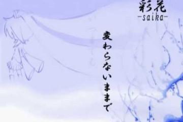 彩花 | 初音ミク(ボカロ)