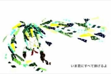 青い恋 | 初音ミク(ボカロ)
