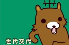 アナロ熊のうた | 初音ミク(ボカロ)