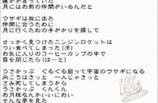 うさかっぷ | 初音ミク(ボカロ)