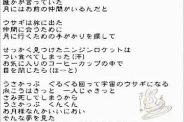 うさかっぷ   初音ミク(ボカロ)