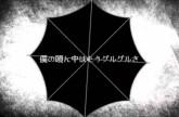 天ノ弱 | GUMI・メグッポイド(ボカロ)