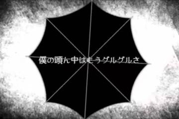 天ノ弱   GUMI・メグッポイド(ボカロ)